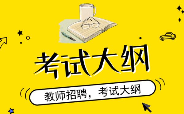 河南洛阳老城区2020年教师招聘 笔试面试考试内容