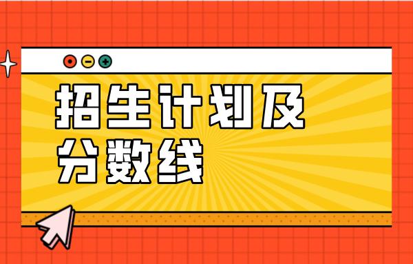 2015—2019年天津美术学院专升本各专业招生计划与分数线