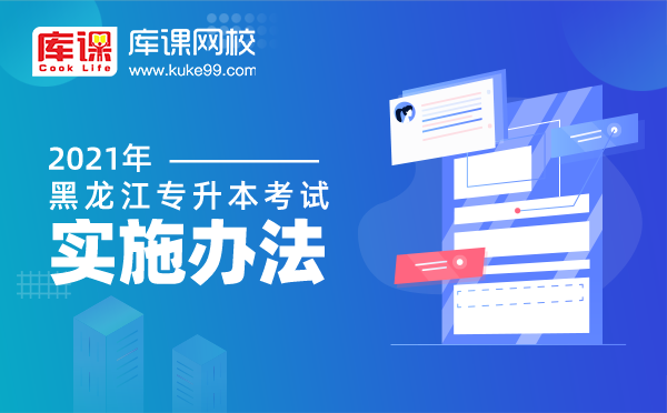 2021年黑龙江专升本招生考试实施办法出台