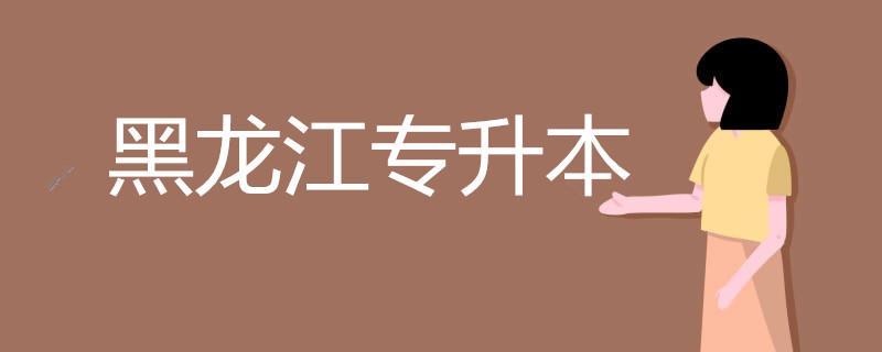 2021年黑龙江专升本公共课考试科目及指导教材