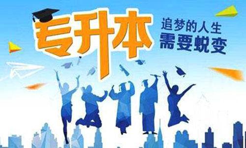 2021年黑龙江省专升本招生计划