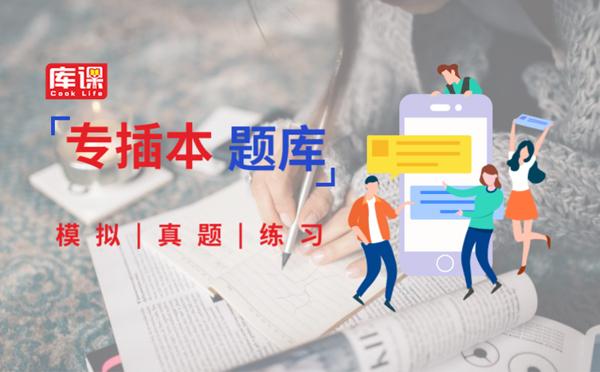 2020年广东专插本政治理论真题及答案