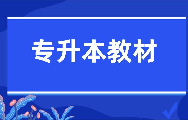 天津中德应用技术大学专升本通信工程专业参考教材及考试范围
