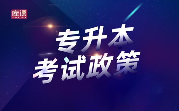 安徽省2021专升本政策