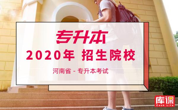 2020年河南专升本护理学专业招生院校