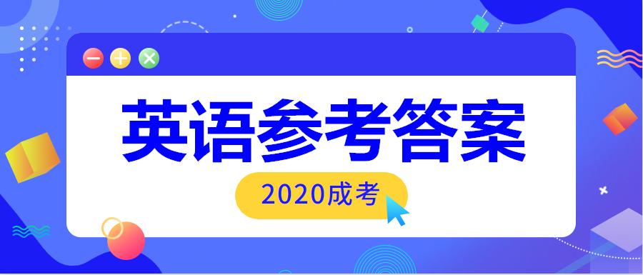 2020成考专升本英语答案