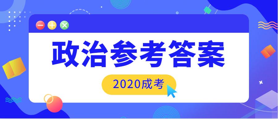 2020成考专升本政治考试真题答案