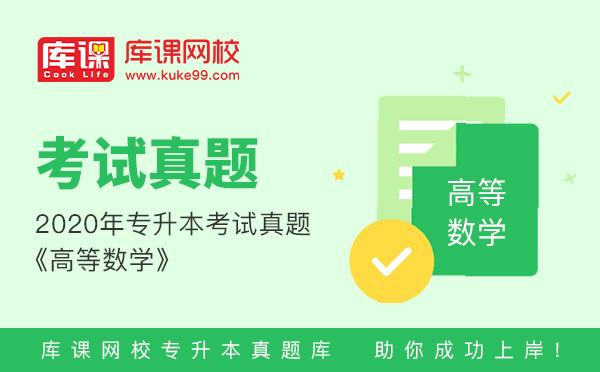 2020年河北省专接本数学考前密押试题