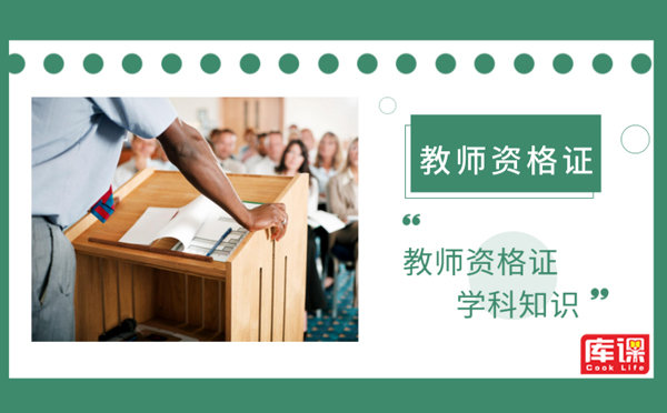教师资格证考试重点:五道必备简答题——小学篇