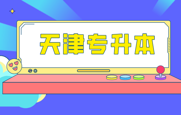 天津美术学院2020年高职升本录取规则