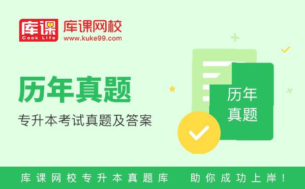 2020年河北省专接本考试花卉学模拟试卷