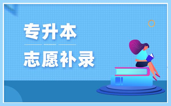 2020年新疆专升本征集志愿时间