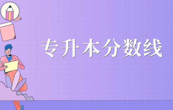 2021年天津专升本分数线