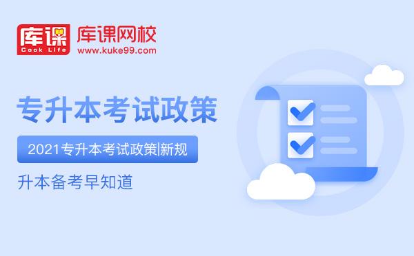 2021年陕西专升本报名时间和考试时间