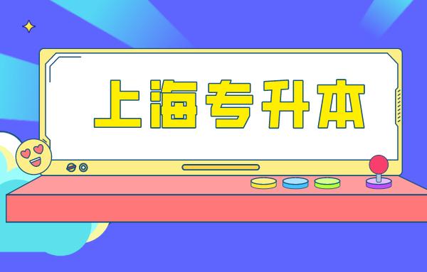 2021年上海专升本官网