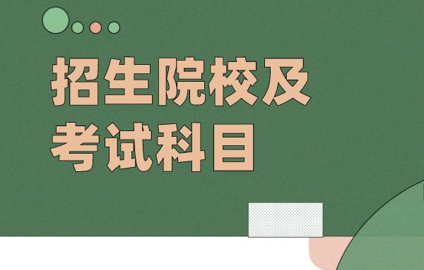 天津天狮学院2020年高职升本科招生计划及参考书目