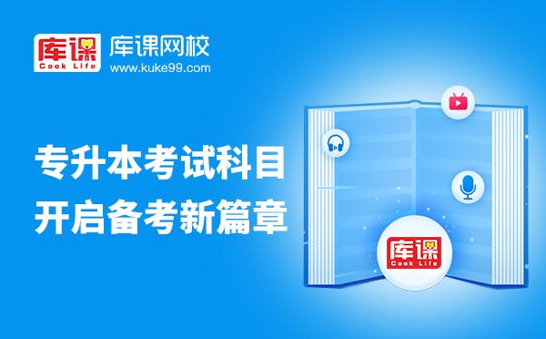 云南汉语言文学专升本考试科目