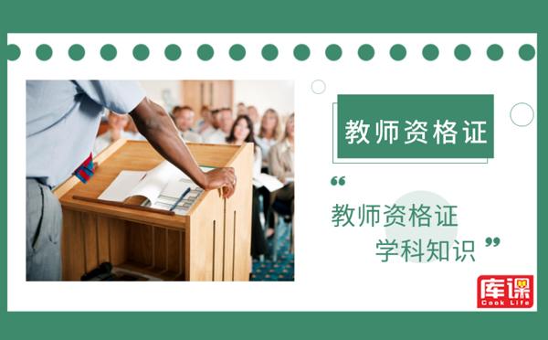教师资格证考试考前急救——《综合素质》知识点一