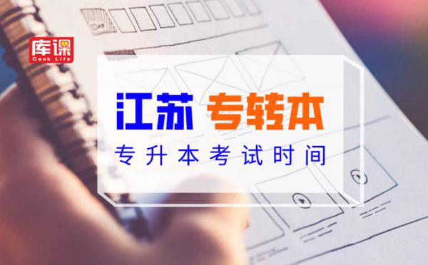2021年江苏专转本考试时间会推迟吗