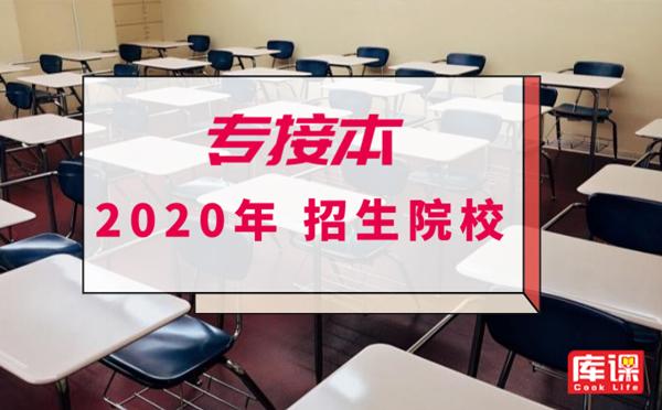 2020年河北专接本秘书学招生院校及计划