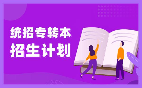 2021年江苏专转本院校及专业