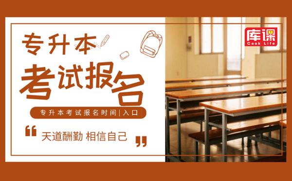 河南专升本考试具体流程