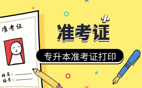 2019年广东专插本准考证打印流程