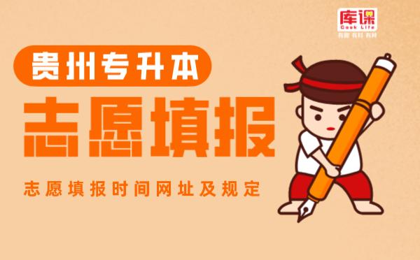 2020年重庆专升本填报志愿时间