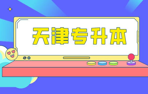 天津财经大学珠江学院专升本分数线