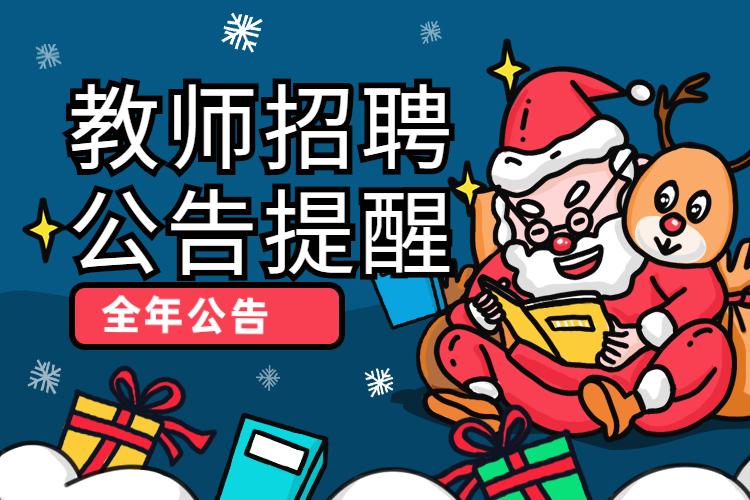 2020年四川资阳安岳县招聘教师考核后递补人员名单公告