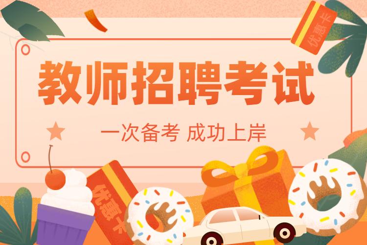 2020年下半年四川绵阳北川县赴国内高校招聘教师公告(14人)