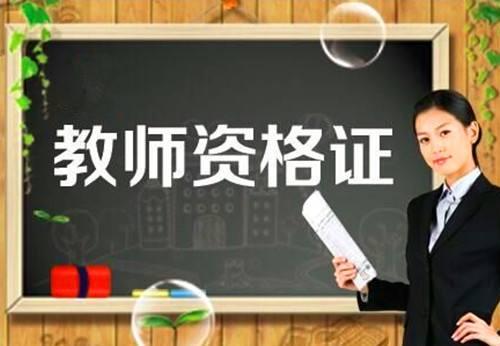 安徽亳州利辛县2020年上半年教师资格认定公告