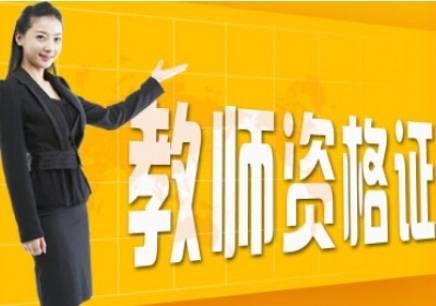 陕西西安灞桥区2020年下半年教师资格认定现场确认公告