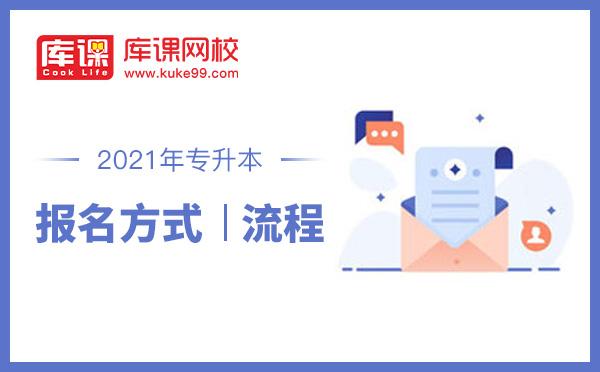 2021年宁夏专升本报名流程