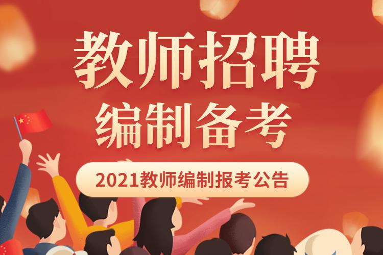 2021年河南教师招聘考试公告发布时间【全面解析】