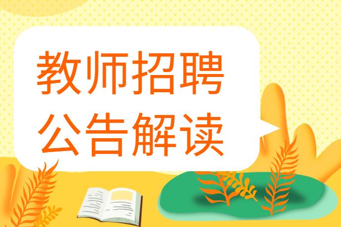河南招教考试公告发布时间?(考情分析)