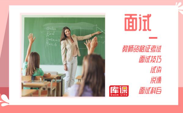 教师资格证面试时间2020下半年