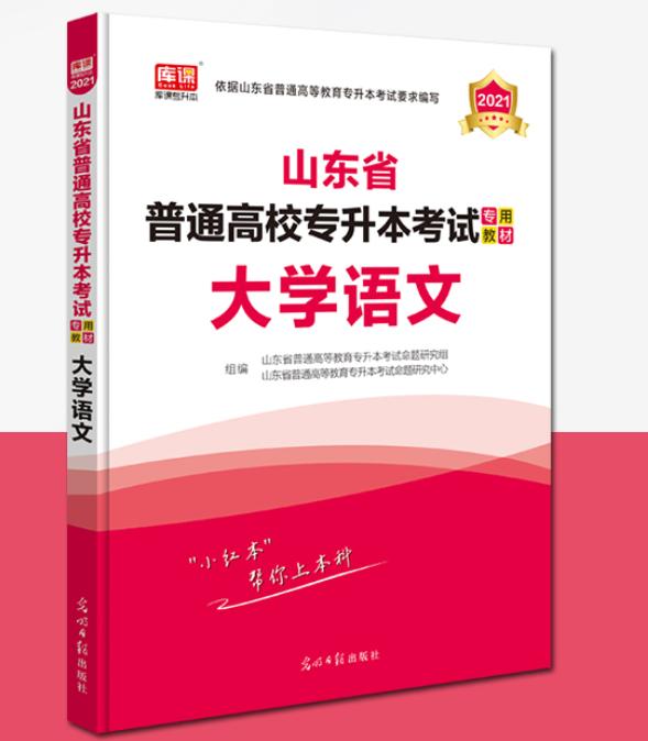 2021年山东专升本语文考试大纲变化解析