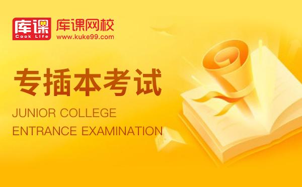 广东专插本是什么学历?