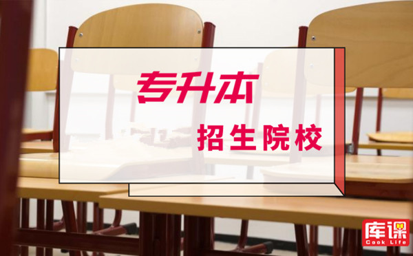 云南专升本可以报考哪些大学?
