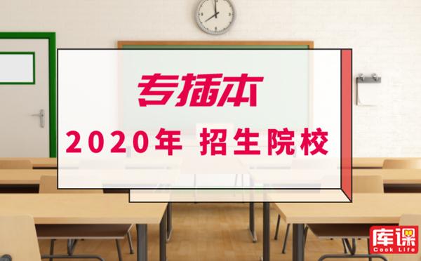 广东有哪些专插本的学校
