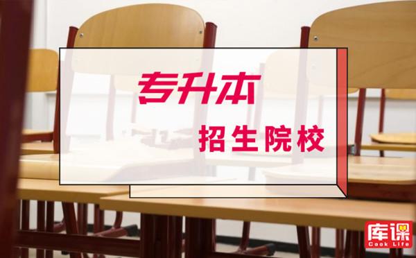 河南专升本可以报考哪些大学?