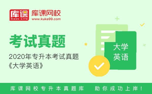 河南省专升本英语真题每日一练