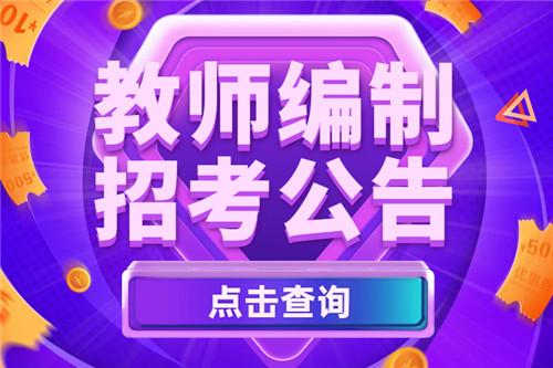 2020年四川攀枝花仁和区招聘教师公告(32人)