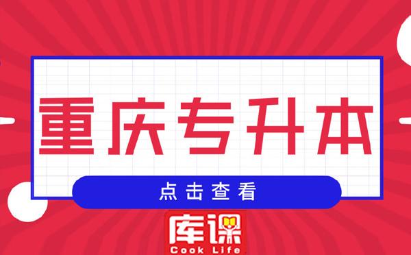 2021重庆专升本考试大纲—重庆市教育考试院公布