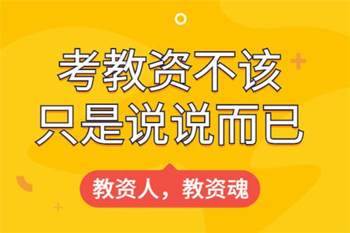 2020下半年云南省中小学教师资格考试面试公告