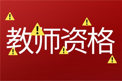2020年下半年广东省中小学教师资格考试面试公告