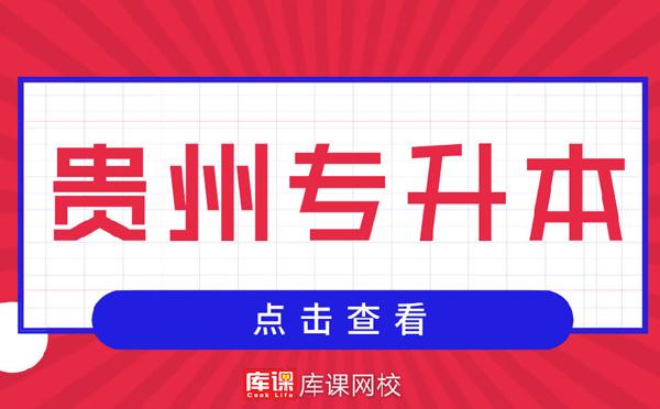 贵州专升本能源与动力工程考什么科目