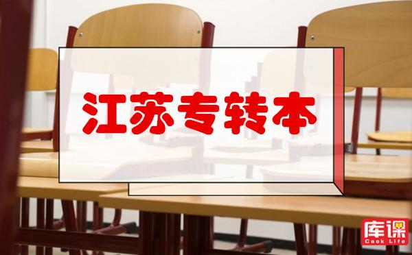 江苏专转本学前教育可以报考的学校