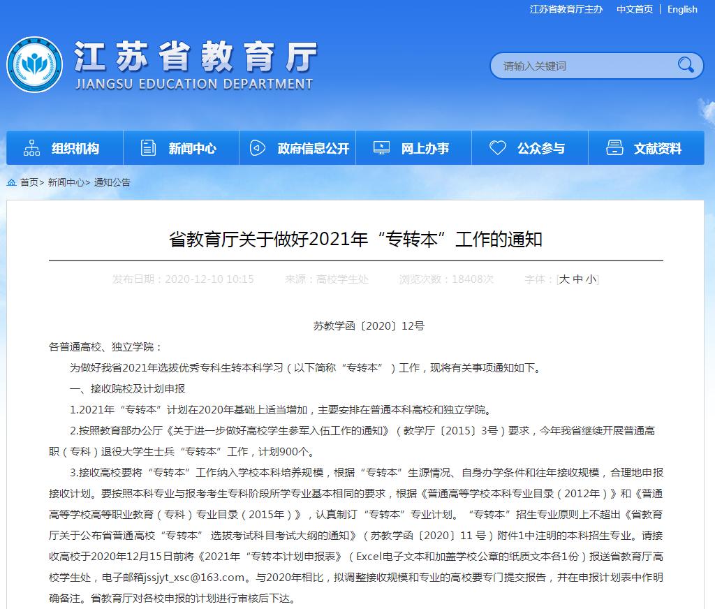 江苏省2021年专转本政策